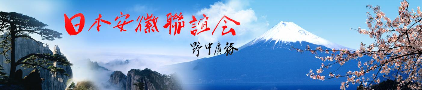 日本安徽联谊会 Logo